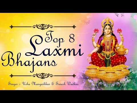 POPULAR LAXMI BHAJANS :- MAHALAXMI AARTI - OM JAI...