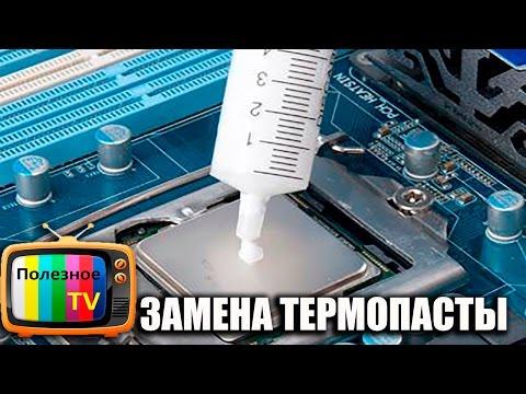 Как поменять термопасту на процессоре. Зачем менять термопасту на процессоре