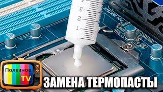 Как поменять термопасту на процессоре. Зачем менять термопасту на процессоре(В этом видео я покажу как поменять термопасту на процессоре и расскажу зачем менять термопасту на процессо..., 2015-11-20T11:02:44.000Z)