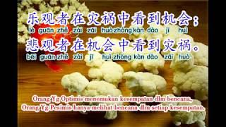 Download Kata-Kata Bijak Mandarin 08 智慧语