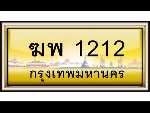 ขายทะเบียนรถ 1212,ขายทะเบียนรถ 1212 ราคาถูก