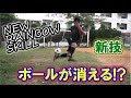 【サッカー】ボールが消える!?ヒールリフト【名前を教えてください】 New Ball-Vanishing Rainbow Skill?
