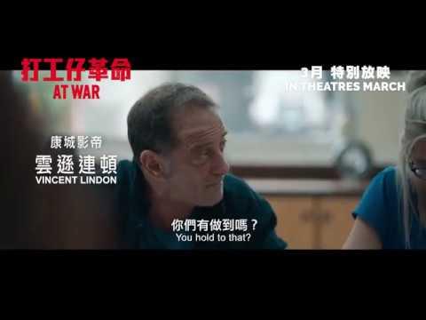打工仔革命 (At War)電影預告