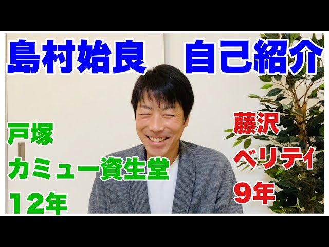 「リンクス大船店 島村始良」戸塚カミュー資生堂12年 藤沢ベリテイ9年
