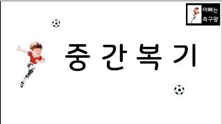 (축구승무패) 34회차 중간 복기  - 스포츠토토,배트…