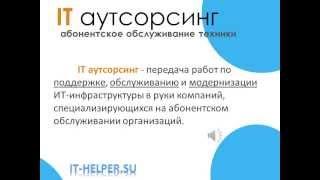 IT аутсорсинг(Сайт: it-helper.su IT Outsourcing - передача работ по поддержке, обслуживанию и модернизации ИТ-инфраструктуры в руки..., 2013-06-05T08:30:51.000Z)