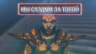 О чем был TES 3: Morrowind? (2)
