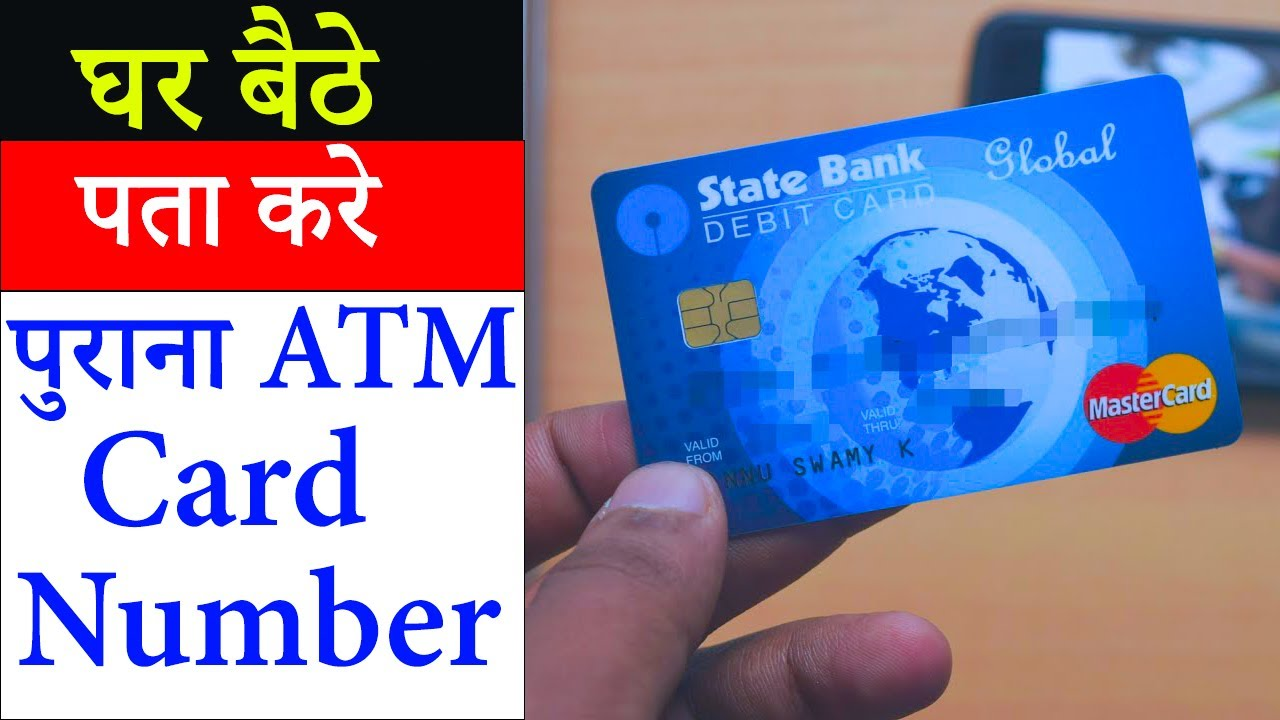 how to check debit card number online