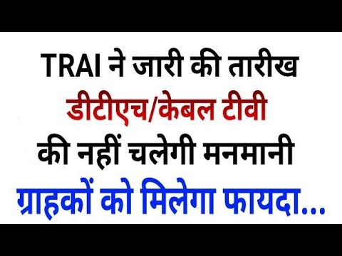 Big Update Trai Released New Rule Implemation Date For Dth Cable