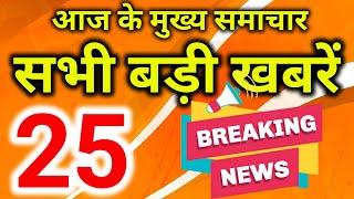 Today Breaking News ! आज 25 जनवरी 2020 के मुख्य समाचार बड़ी खबरें, PM Modi, LIC, SBI, CBSE, #Budget