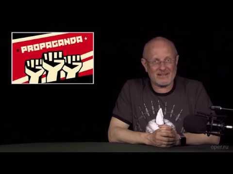 """Гоблин - Про фильм """"Балканский рубеж"""" и неполживых западных журналистов"""