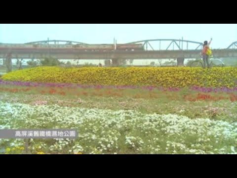 旅行台灣首選高雄[4分鐘精華版]