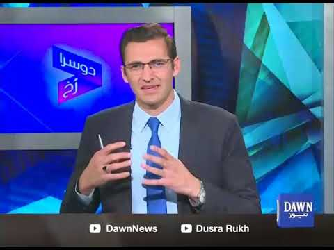 Dusra Rukh - 14 January, 2018 - Dawn News