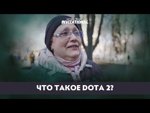 видео: Что такое dota 2? Отвечают киевляне