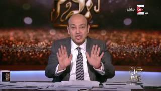كل يوم - عمرو أديب: كل حاجة بتزيد إلا البني أدم بس هو اللي بينزل
