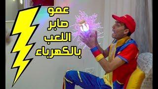 عمو صابر - اللعب في الكهرباء   Amo Saber
