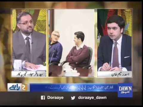 Do Raaye - 09 March, 2018 - Dawn News