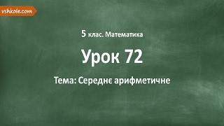 #72 Середнє арифметичне. Відеоурок з математики 5 клас