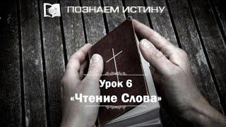Чтение слова | Познаем истину