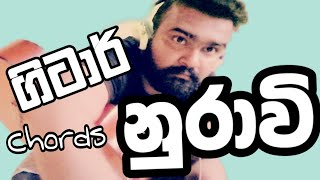 NURAWEE | නුරාවී - Sandeep Jayalath Guitar Chords