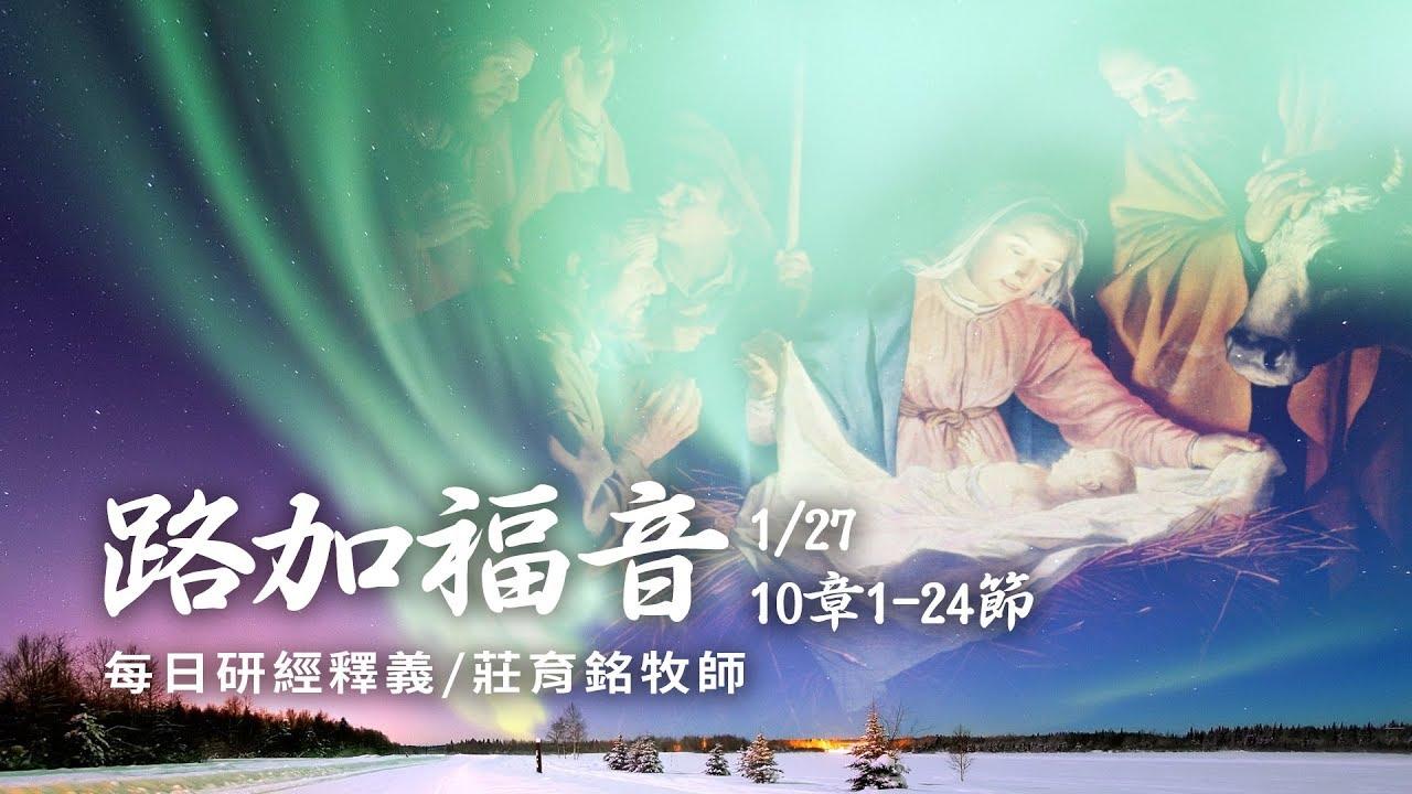 190127 路加福音 10章1~24節 - YouTube