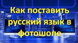Как поставить русский язык в фотошопе cc