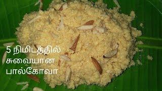 Instant palkova in 5mins | பால் கோவா | palkova | milk sweets in tamil | palkova recipe in tamil