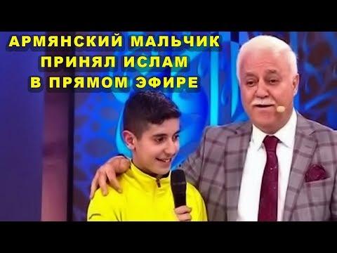 Армянский мальчик принял ислам в прямом эфире
