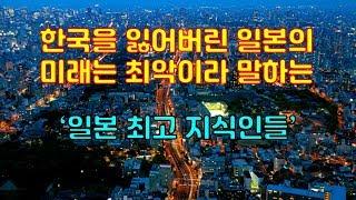 한국을 잃어버린 일본의 미래가 최악이라 말하는 일본 최고 지식인들