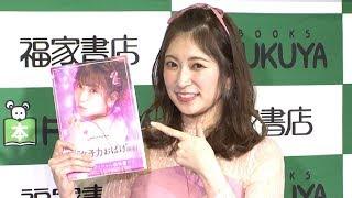 NMB48の吉田朱里が、ビューティーフォトブック「IDOL MAKE BIBLE@アカリン2」の発売記念イベントを行った。この本は、吉田が昨年発表したフォトブックの第2弾。