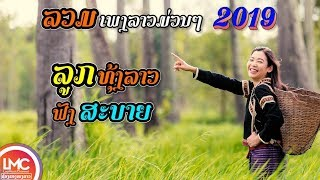 ລວມເພງລາວມ່ວນໆ 2019, เพลงลาวม่วนๆ, รวมเพลงลูกทุ่งลาว ລູກທົ່ງ 2018, ເສບສົດ ລໍາວົງລາວ, LAOS MUSIC 2018