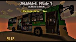 Карта Настоящий автобус в Minecraft PE 0.11.0(Карта Настоящий автобус в Minecraft PE 0.11.0 Ставьте лайки и подписываитесь на канал Ссылка на мою группу про Minecraft..., 2015-07-04T04:21:01.000Z)