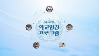 UNDRR 학교안전프로그램 수업용 동영상