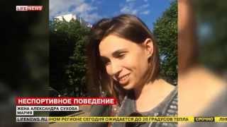 новости России Сегодня 7 июня 2015 Жена футболиста Покалечела полицейского
