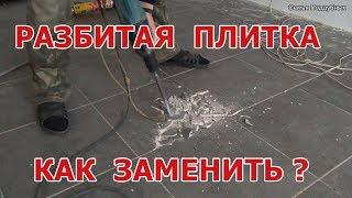 видео Замена треснувшей плитки