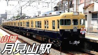山陽電鉄本線・月見山駅で見られた車両達/2019年8月