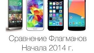 Сравнение лучших смартфонов 2014! HTC One (m8) vs SGS5 vs iPhone 5S vs Nexus 5