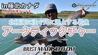 Fishman TV World Fishing division2 北極海に注ぐ川でアークティックチャー