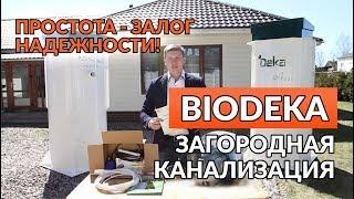 видео Монтаж БиоДека 5 - Продажа, монтаж и обслуживание септиков
