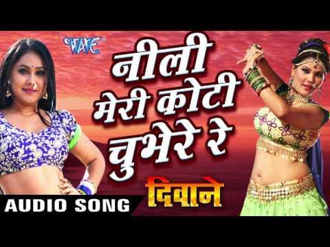नीली मेरी कोटी चुभे रे - Neeli Meri Koti Chubhe Re - Deewane - Chintu - Bhojpuri Hot Songs 2017