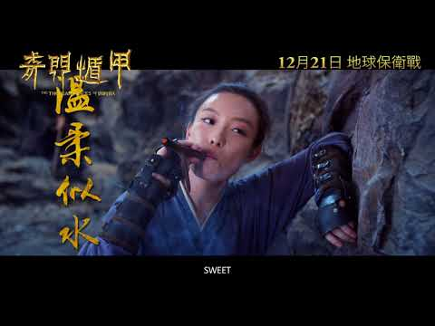 奇門遁甲 (The Thousand Faces of Dunjia)電影預告