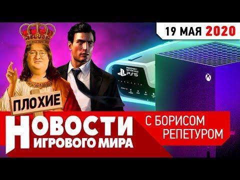 ПЛОХИЕ НОВОСТИ Mafia 4, ремастер Mafia, PS5, ремастеры Half-Life 2, Diablo 2 и Mass Effect, TES 6
