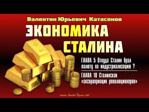 В.Ю. Катасонов. Экономика Сталина