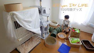 【保護猫活動準備】100均猫グッズ&激安ナフコ爪研ぎ