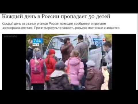 Сколько пропадает детей каждый день в россии
