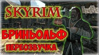 SKYRIM - БРИНЬОЛЬФ (ПЕРЕОЗВУЧКА ОТ ФАНТОМА)