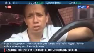 Избили Дурнева телеведущего в Чернигове депутаты Верховной рады избили телеведущего