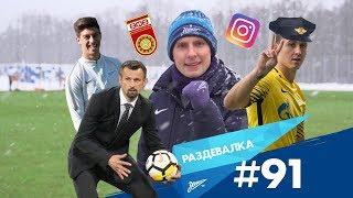 «Раздевалка» на «Зенит-ТВ»: выпуск №91