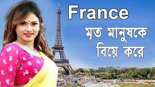 ফ্রান্স মৃত মানুষকে বিয়ে করে এ কেমন দেশ///Some Facts About France//Bengali