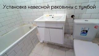 видео Подвесная или навесная тумба для ванной комнаты